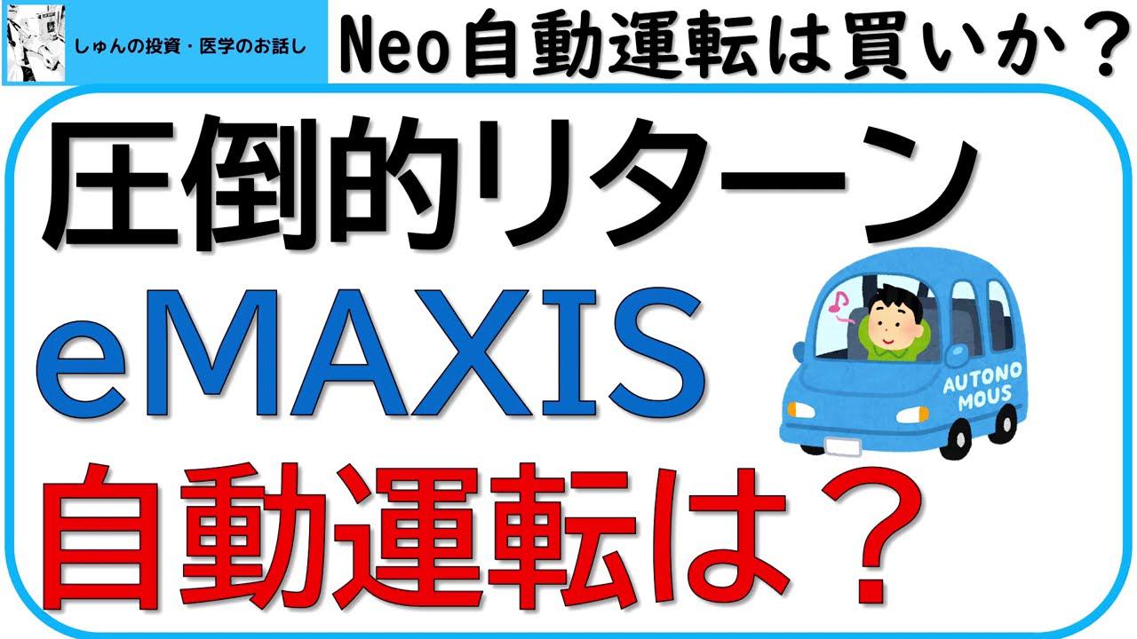 Emaxis neo 自動 運転 【徹底解説】eMAXIS Neo 自動運転の組み入れ銘柄と評判